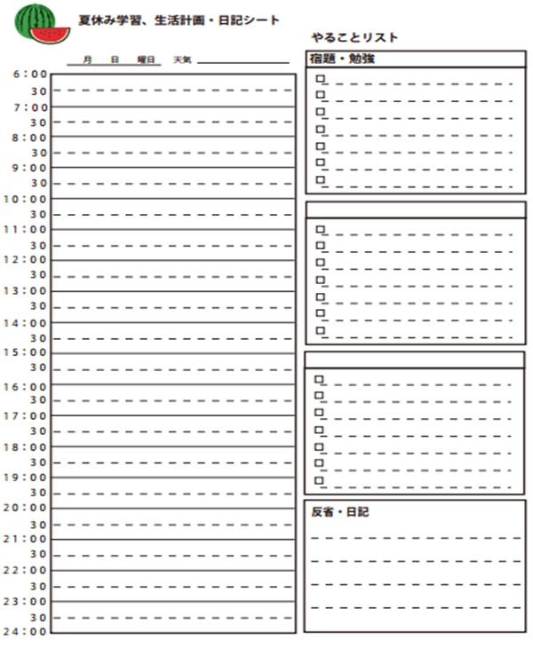 すべての講義 学習 スケジュール テンプレート : こちらの計画表のテンプレート ...