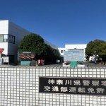 駐車場|神奈川運転免許試験場【二俣川】近くて安いランキング