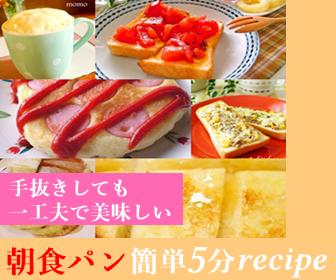 朝食パン 簡単レシピ