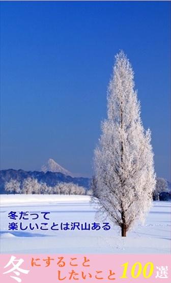 冬すること