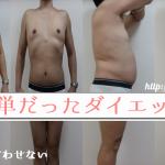 楽して10キロ痩せる…簡単ダイエット方法で成功した1人の全記録