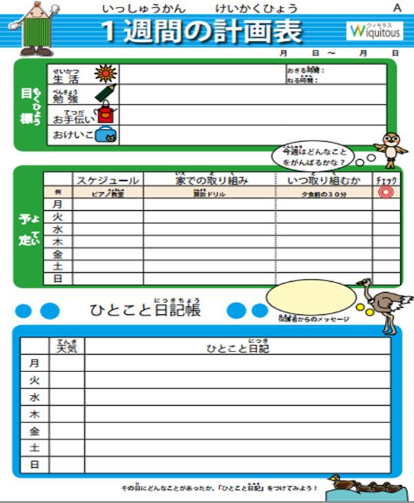 こちらの計画表のテンプレート ...